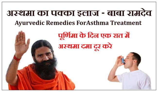 asthma treatment in hindi, asthma ka ilaj, asthma ka pakka ilaj, dama ka ilaj ,
