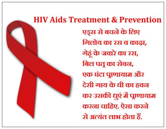 aids in hindi, hiv in hindi, aids ka ilaj in hindi, एचआईवी का इलाज