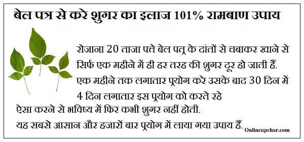 डायबिटीज का घरेलू उपचार, diabetes ka ilaj, diabetes treatment in hindi