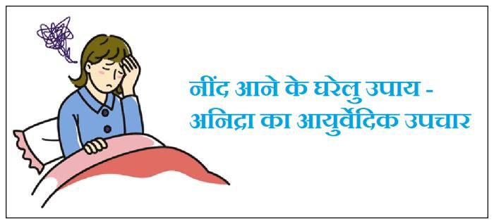 नींद आने के घरेलू उपाय, अनिद्रा के आयुर्वेदिक उपचार, अनिद्रा के घरेलू उपचार, नींद आने की दवा