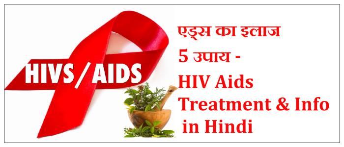 hiv ka ilaj, aids ka ilaj, hiv ka ilaj hindi me, aids treatment in hindi