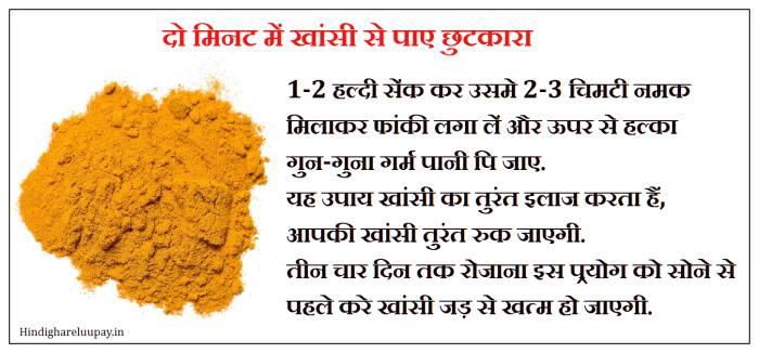khansi ka ilaj, khansi ka ilaj in hindi, cough ka ilaj, cough treatment in hindi