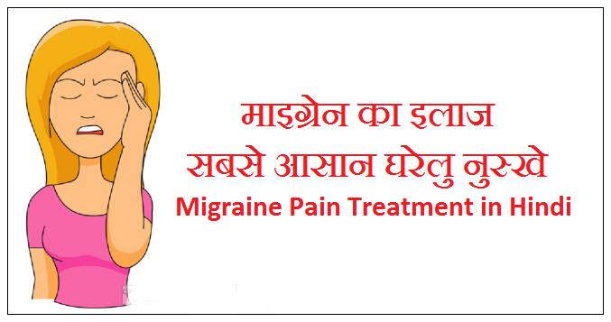 migraine ka ilaj, migraine treatment in hindi, migraine ka ilaj in hindi, migraine ke gharelu nuskhe in hindi