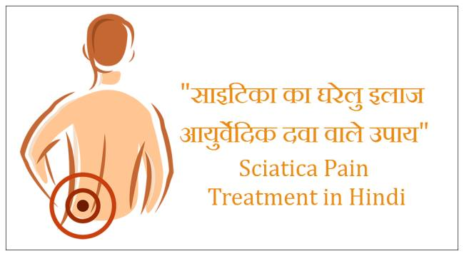 sciatica in hindi, sciatica pain treatment in hindi, sciatica treatment in hindi