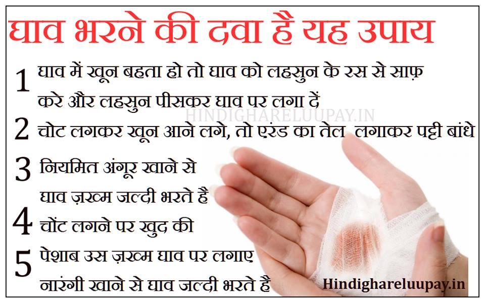 घाव भरने की दवा, ghav bharne ke upay in hindi, ghav ka ilaj