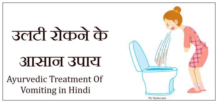 vomiting in hindi, ulti aana, ulti ka ilaj