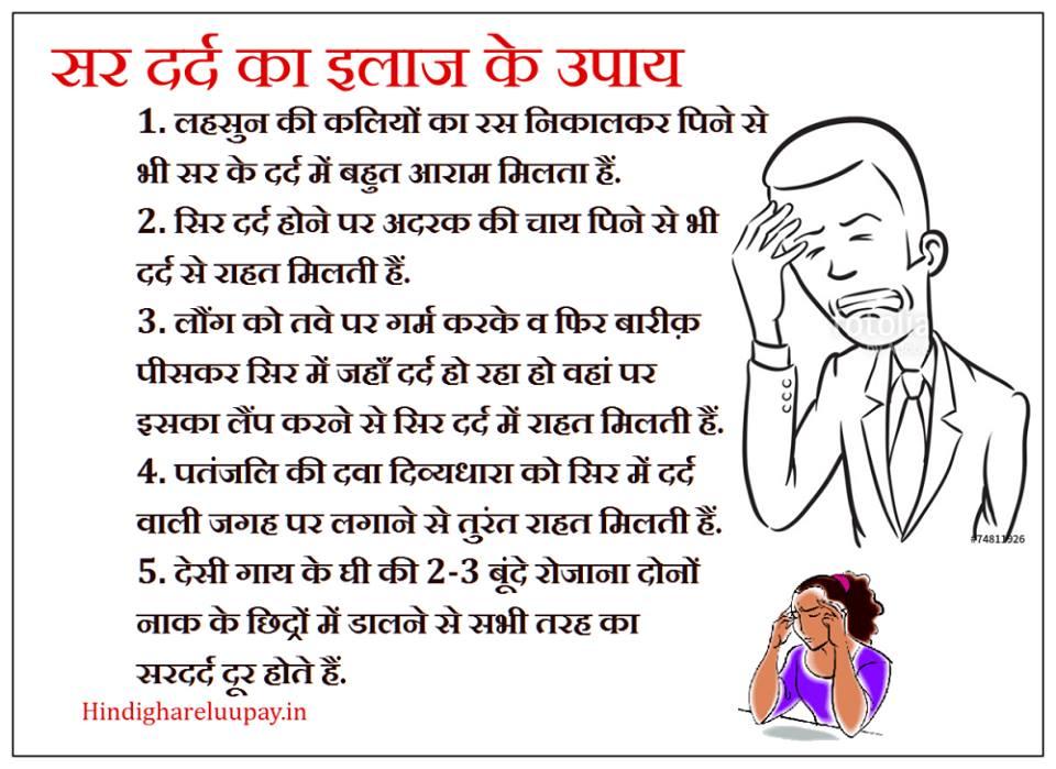 सिर दर्द के उपाय, sir dard ka ilaj in hindi, sir dard ka ilaj