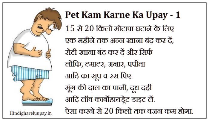 मोटापा घटाने के उपाय, motapa ghatane ke upay, motapa ghatane ke gharelu upay, पेट कम करने के घरेलू उपाय