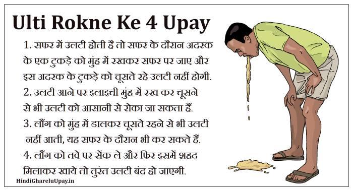 ulti rokne ke upay in hindi, vomiting treatment in hindi, ulti ke gharelu upay