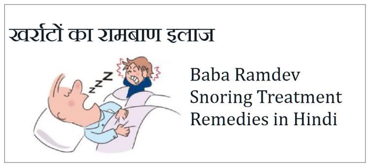 kharate ka ilaj, snoring treatment in hindi, kharate in hindi,