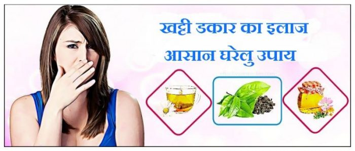 khatti dakar treatment in hindi, khatti dakar aana,