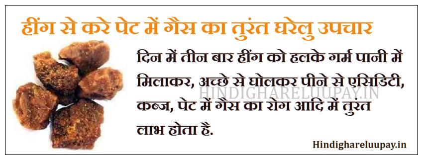 gas ke gharelu upay, gas ke gharelu nuskhe, gas ke gharelu nuskhe in hindi,