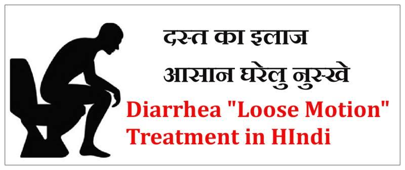 diarrhea ka gharelu ilaj, loose motion ka ilaj, loose motion treatment in hindi