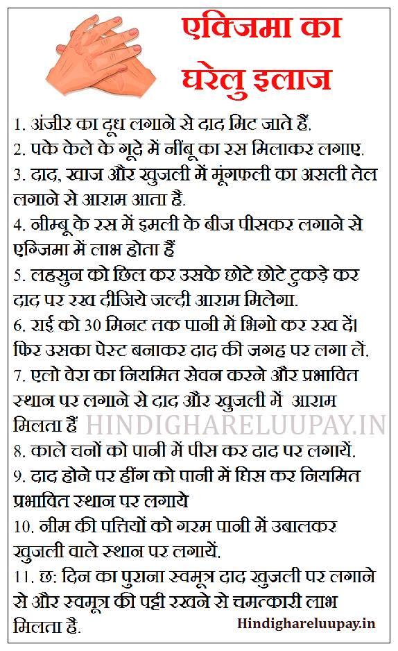 eczema treatment in hindi, eczema ka ilaj, eczema ka ilaj in hindi