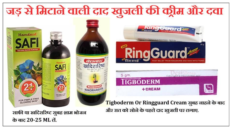 daad ki cream, khujli ki cream, khujli ki cream in hindi