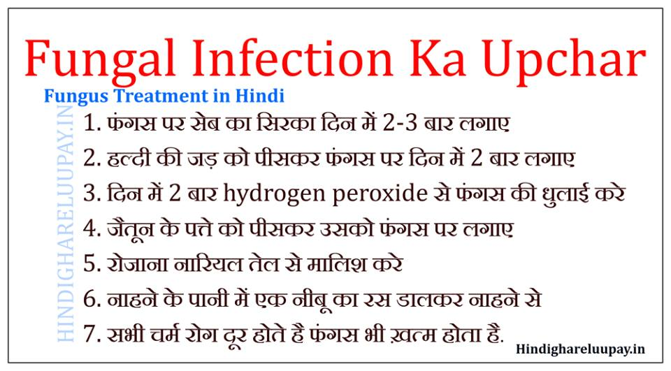 fungal infection treatment in hindi, fungal infection ka ilaj, fungal infection ka ilaj in hindi,