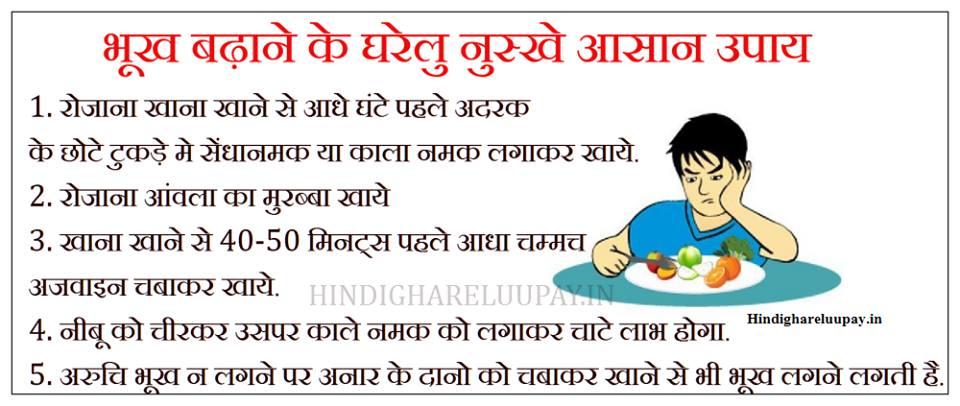 bhook badhane ke gharelu nuskhe, bhukh badhane ke upay in hindi, bhukh lagne ke gharelu nuskhe in hindi, bhook lagne ke gharelu nuskhe