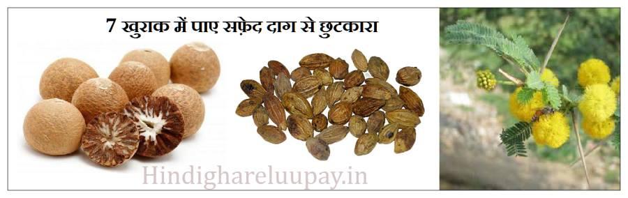 safed daag treatment in hindi, safed daag treatment in ayurveda, safed daag ka ayurvedic ilaj