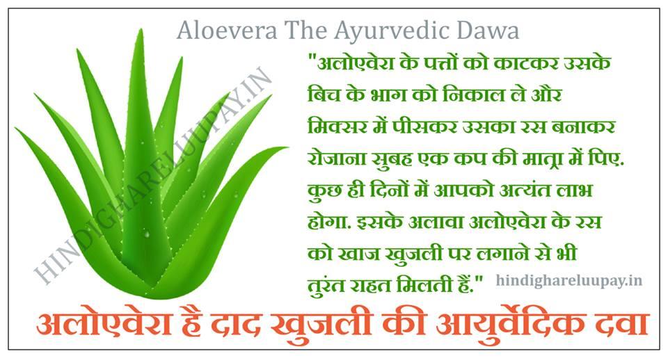 daad ki ayurvedic dawa, khujli ki ayurvedic dawa, daad ki ayurvedic dawa in hindi, medicine for khujli