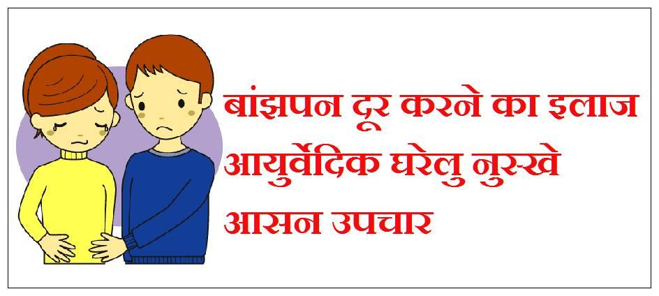banjhpan ka ilaj in hindi, infertility in hindi, infertility treatment in hindi