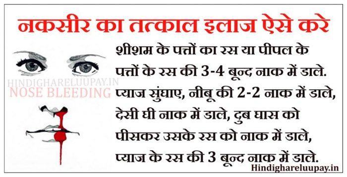 nakseer ka gharelau ilaj in hindi, nose bleeding treatment in hindi