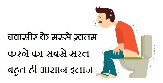 masse khatam karne ka ilaj, बवासीर के मस्से कैसे नष्ट करे, मलद्वार में मस्से का इलाज
