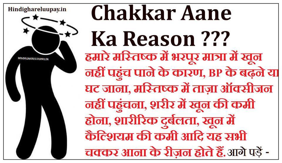 chakkar aana reason, chakkar aana reason in hindi, chakkar aane ka karan