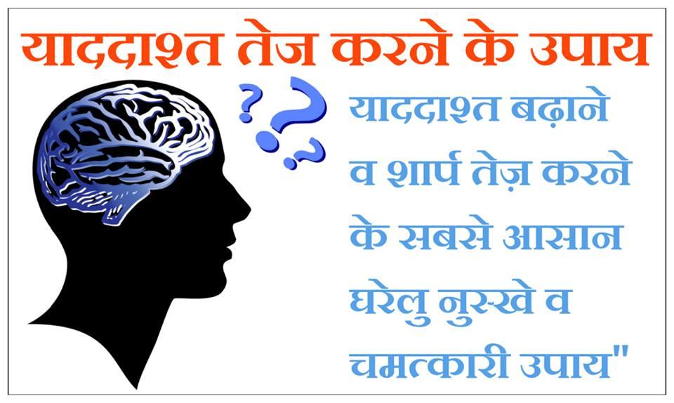 smaran shakti kaise badhaye, memory badhane ke upay, याददाश्त तेज करने के उपाय, memory in hindi