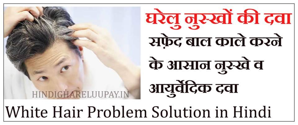 safed balo ko kala karne ke nuskhe, बाल काला करने की दवा, white hair solution in hindi, सफेद बाल को काला करने की दवा