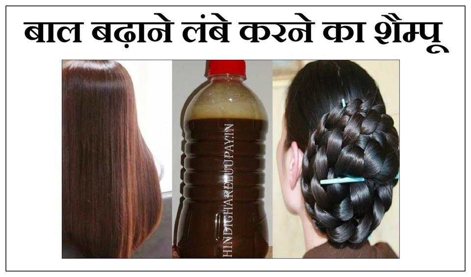 baal lambe karne ka shampoo, बाल लम्बे करने का शैम्पू, baal badhane ka shampoo