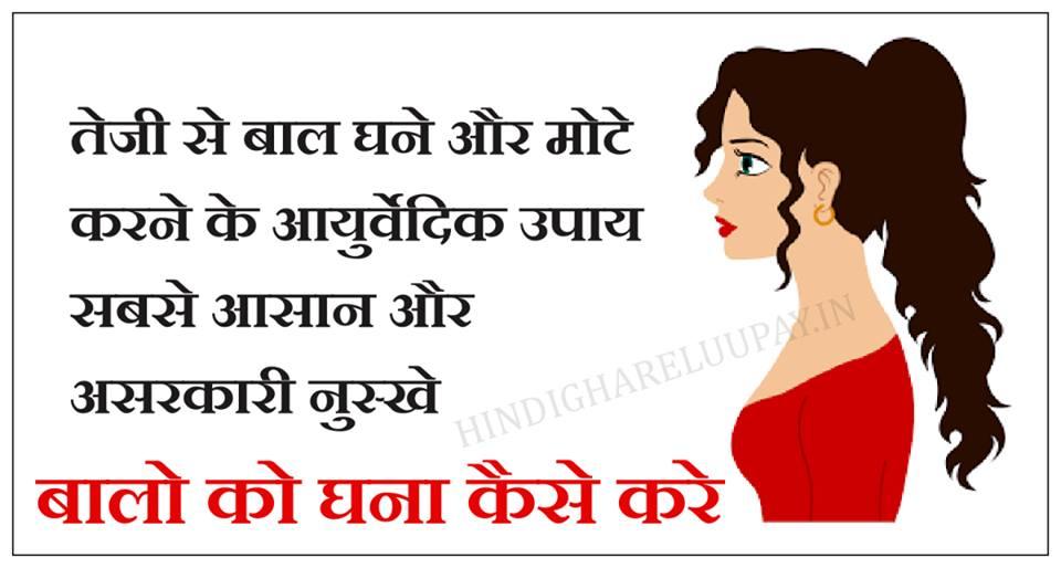 balo ko ghana kaise kare, balo ko ghana karne ka tarika, balo ko ghana karne ka tarika in hindi, balo ko ghana kaise kare in hindi
