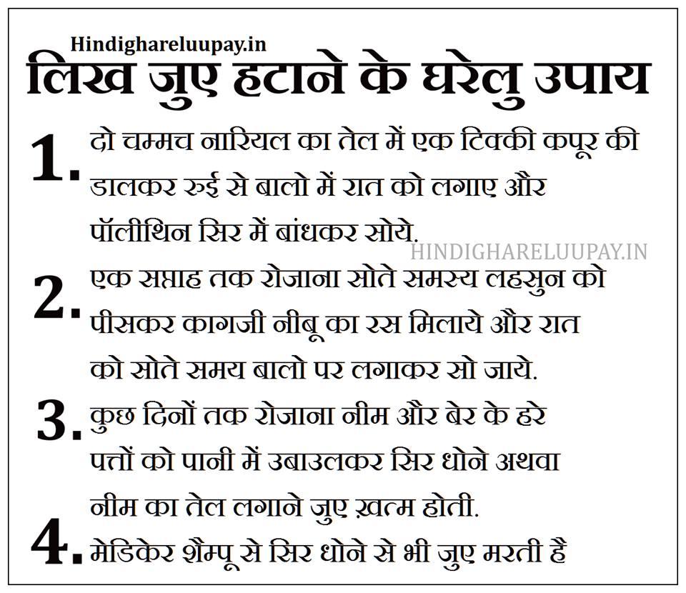 ju ka ilaj, ju marne ke gharelu upay in hindi, ju marne ki dawa in hindi
