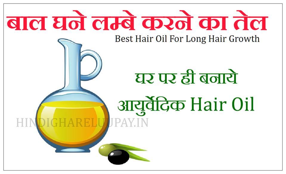 balo ko ghana karne ka oil, baal lambe karne ka oil, बाल काले करने का तेल, बाल लम्बे करने का तेल, balo ko ghana karne ka oil