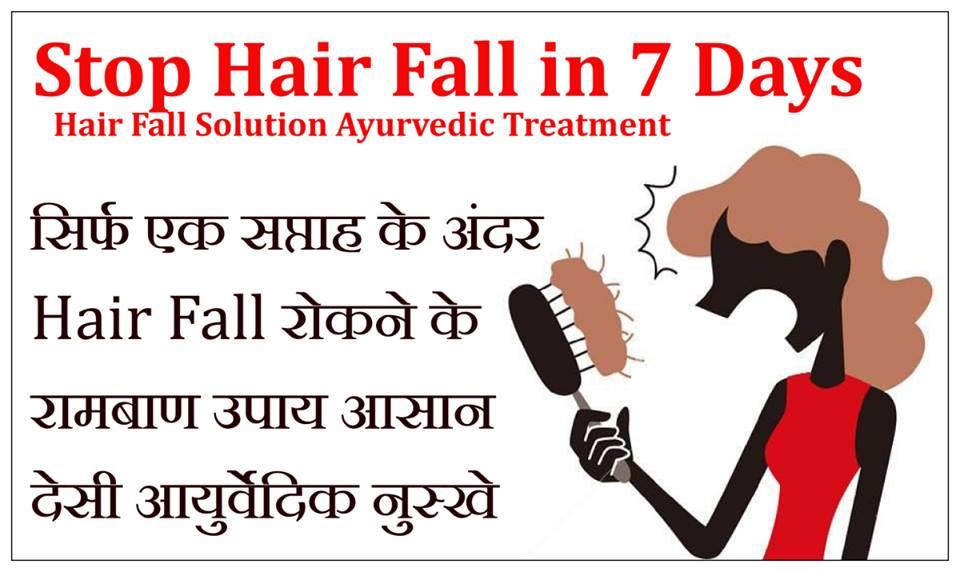 hair fall solution in hindi, hair fall treatment in hindi, hair loss treatment in hindi, stop hair fall tips in hindi