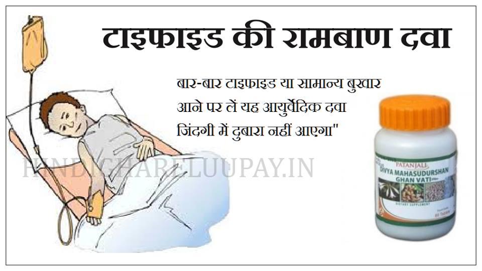 typhoid medicine,