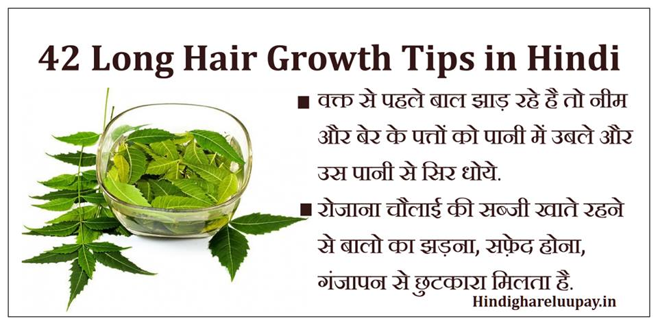 gharelu nuskhe for hair in Hindi