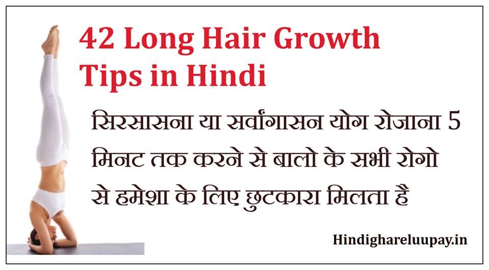 hair growth tips in hindi, hair tips in hindi,