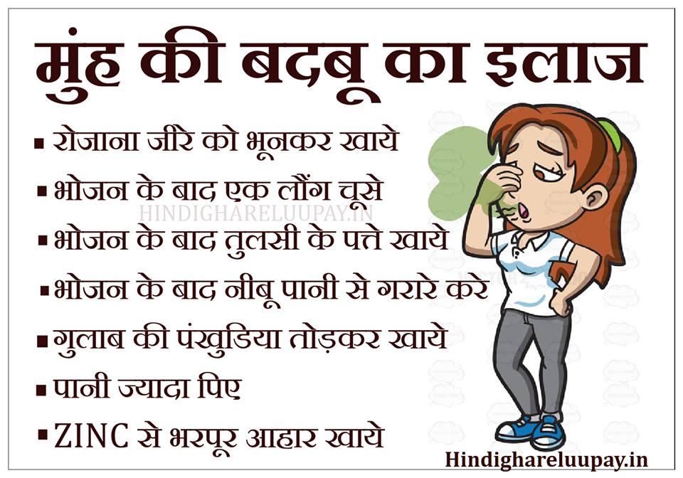 muh ki badboo ka ilaj in hindi, muh se badboo ka ilaj in hindi, muh se badbu aana,