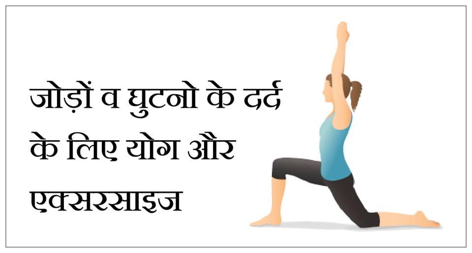 ghutno ke dard ka yoga, ghutno ki exercise