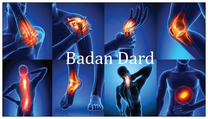 बदन दर्द का इलाज, badan dard ka ilaj, body pain solution in hindi, reasons for body pain and weakness in hindi