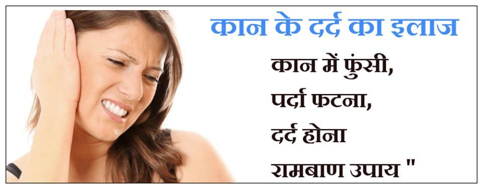 कान का दर्द, kan ka ilaj, कान का पर्दा फटना, कान के पर्दे फटने का इलाज
