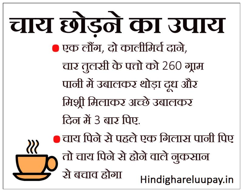 चाय छोड़ने के उपाय, चाय छुड़ाने के उपाय, chai ki aada kaise chode,