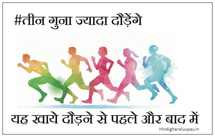 दौड़ने के बाद क्या खाना चाहिए, दौड़ने के बाद क्या खाये, सुबह दौड़ने से पहले क्या खाना चाहिए, रनिंग के बाद क्या खाना चाहिए