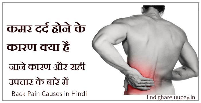कमर दर्द के कारण, कमर के नीचे दर्द का कारण, कमर दर्द के कारण व उपचार, kamar dard ke karan, back pain causes in hindi