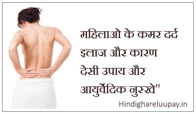 महिलाओं के कमर दर्द का इलाज, महिलाओं में कमर दर्द के कारण, महिलाओं में कमर दर्द,