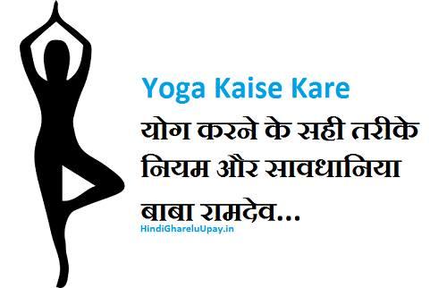 yoga karne ke tarike, yoga karne ke sahi tarike