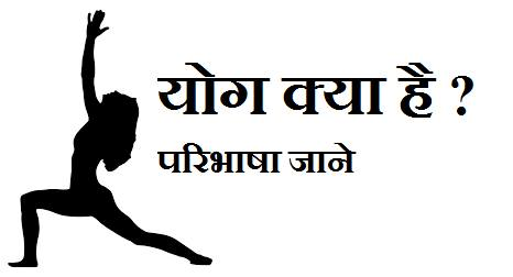 yoga kya hai, yoga ki paribhasha, definition of yoga in hindi