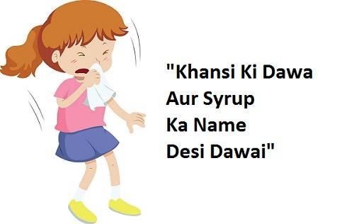 khansi ki dawa, खांसी की दवा, खांसी की दवा का नाम