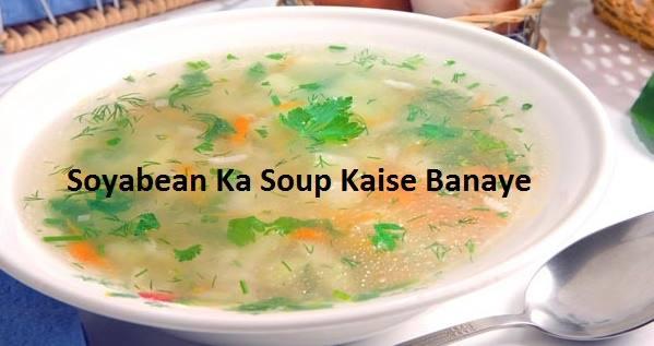soyabean ka soup, soyabean ka soup banane ki vidhi, soyabean ka soup kaise banaye