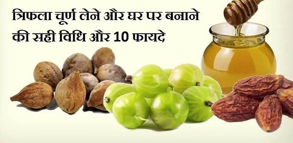 triphala churna banane ki vidhi, triphala churna lene ki vidhi, triphala churna lene ka tarika, triphala churna kaise banaye
